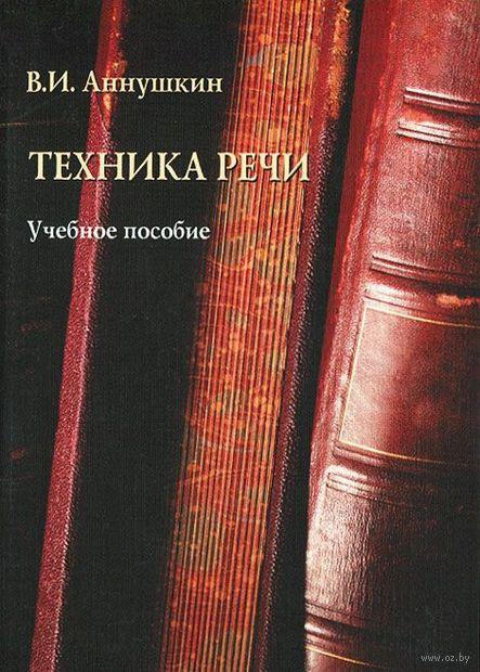 Техника речи. Владимир Аннушкин