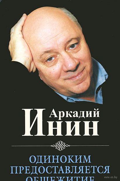 Одиноким предоставляется общежитие. Аркадий Инин