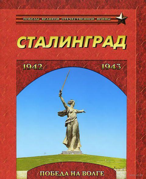 Сталинград. Победа на Волге. 1942-1943 гг.