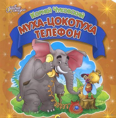 Муха-Цокотуха. Телефон. Корней Чуковский