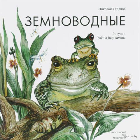 Земноводные. Николай Сладков