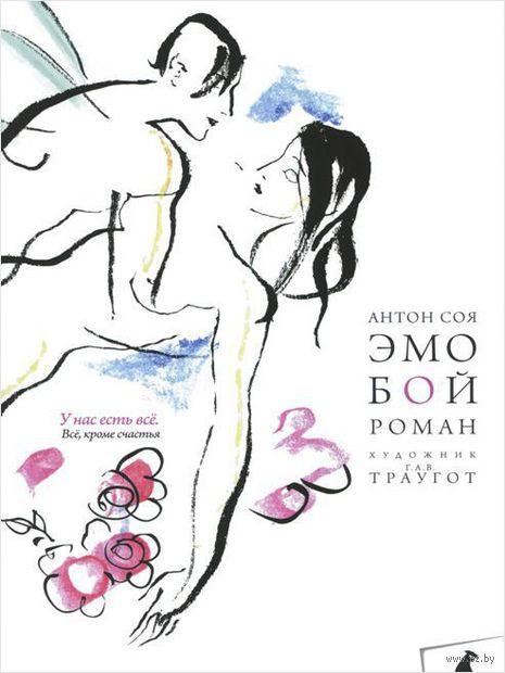 Эмобой. Антон Соя
