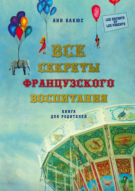 Все секреты французского воспитания. Книга для родителей. Анн Бакюс