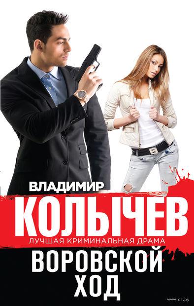 Воровской ход. Владимир Колычев