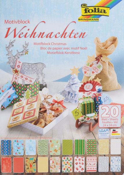 """Набор дизайнерского картона """"Рождество"""" (240х340 мм; 20 листов)"""