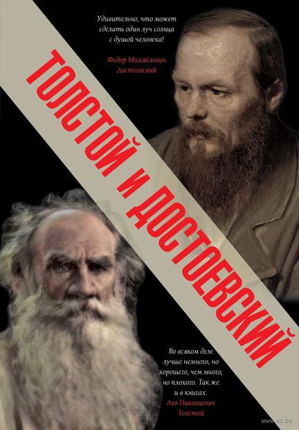Толстой и Достоевский — фото, картинка
