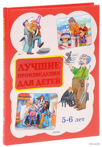 Лучшие произведения для детей. 5-6 лет — фото, картинка