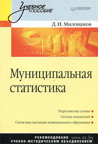 Муниципальная статистика. Дмитрий Милованов