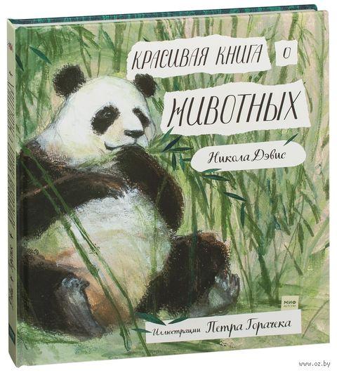 Красивая книга о животных — фото, картинка