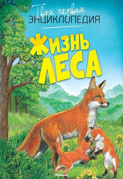 Жизнь леса. М. Пимон