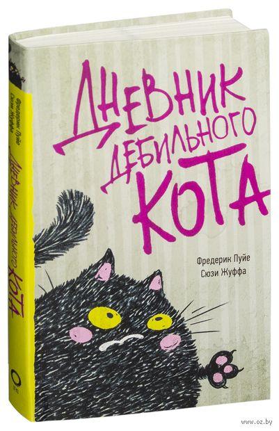 Дневник дебильного кота — фото, картинка