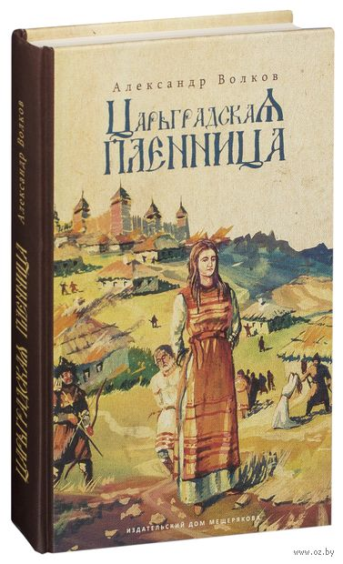 Царьградская пленница — фото, картинка