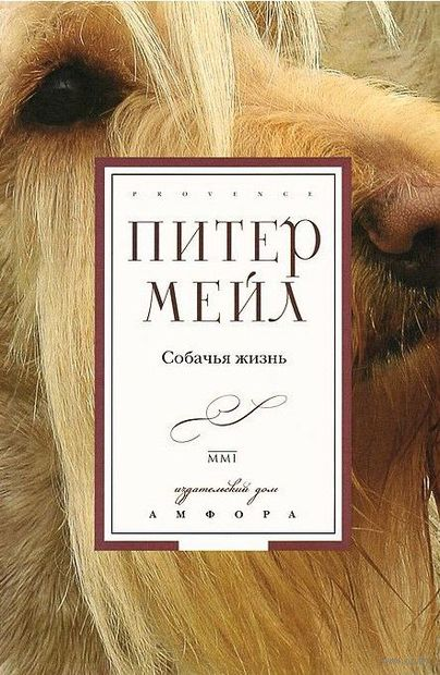 Собачья жизнь. Питер Мейл
