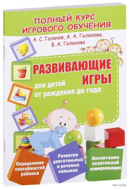 Развивающие игры для детей от рождения до года — фото, картинка