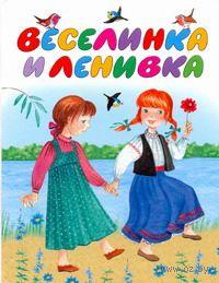 Веселинка и Ленивка. Наталья Райкова