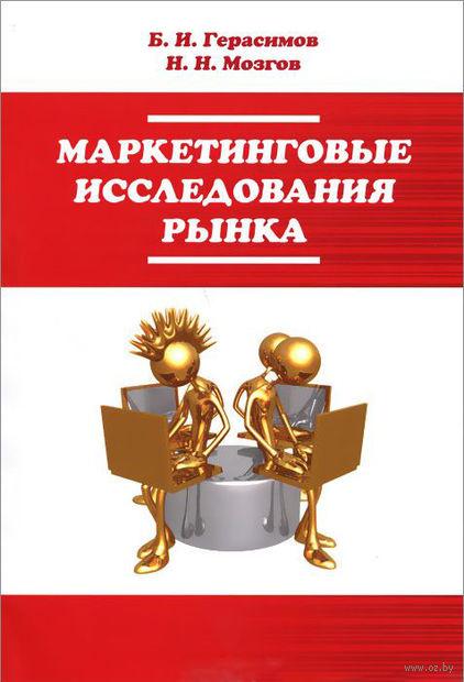Маркетинговые исследования рынка. Борис Герасимов, Николай Мозгов