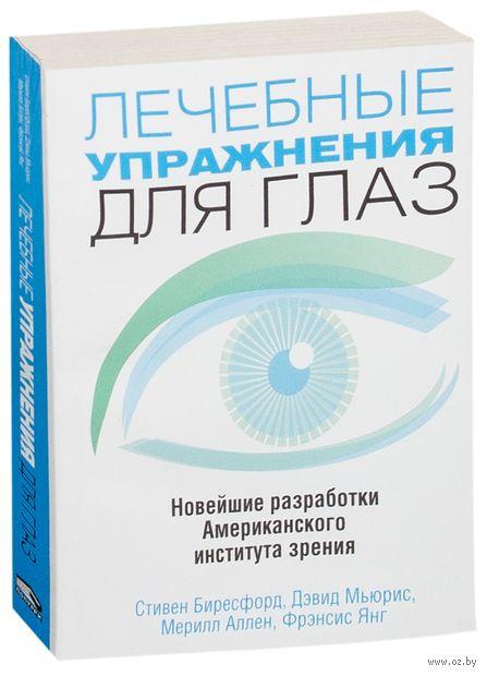 Лечебные упражнения для глаз — фото, картинка