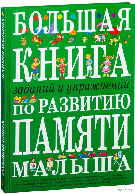 Большая книга заданий и упражнений по развитию памяти малыша. Инна Светлова