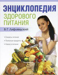 Энциклопедия здорового питания — фото, картинка