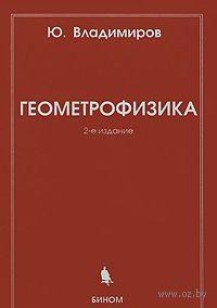 Геометрофизика. Ю. Владимиров
