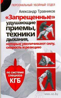 """""""Запрещенные"""" удушающие приемы, техники дыхания, которые увеличивают силу, скорость и реакцию. По системе спецназа КГБ. А. Травников"""