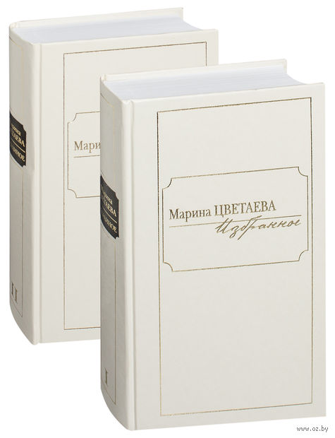 Марина Цветаева. Избранное (в 2-х томах). Марина Цветаева
