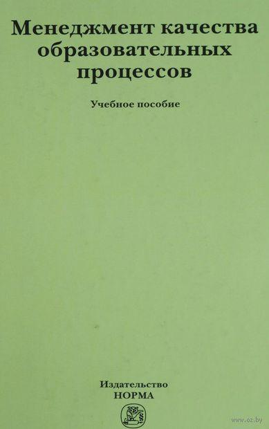 Менеджмент качества образовательных процессов. Антон Минько, Л. Карташева, Анатолий Ястребов