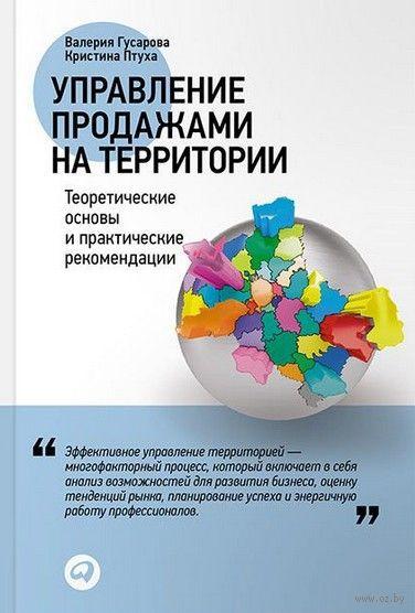 Управление продажами на территории. Теоретические основы и практические рекомендации. Кристина Птуха, Валерия Гусарова