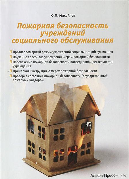 Пожарная безопасность учреждений социального обслуживания. Юрий Михайлов