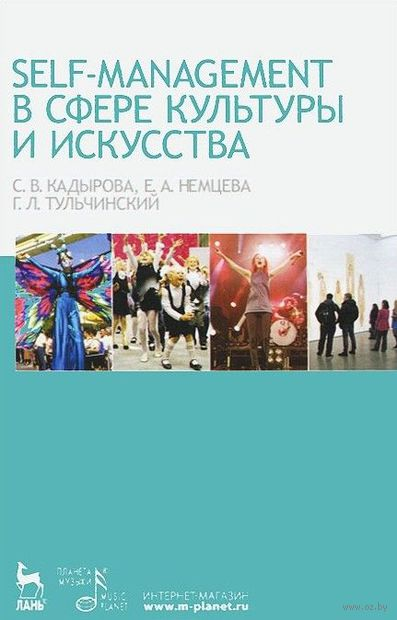 Self-managment в сфере культуры и искусства. Г. Тульчинский, Е. Немцева, С. Кадырова