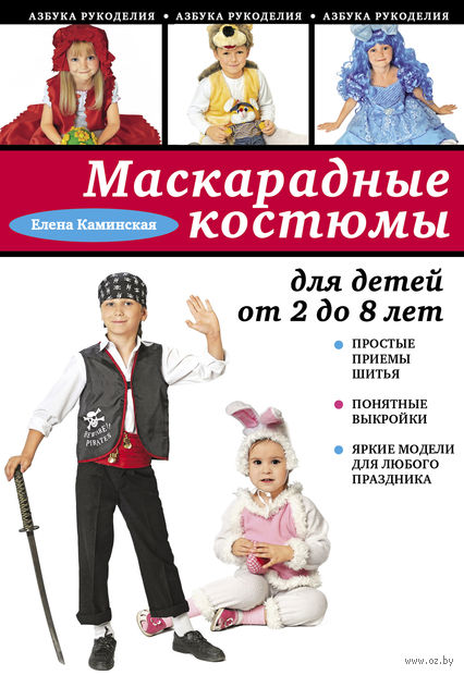 Маскарадные костюмы для детей от 2 до 8 лет. Елена Каминская