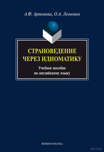 Страноведение через идиоматику. А. Артемова, Олег Леонович