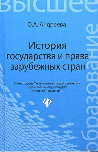 История государства и права зарубежных стран. Ольга Андреева