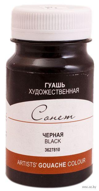 """Гуашь художественная """"Сонет"""" (черная; 100 мл)"""