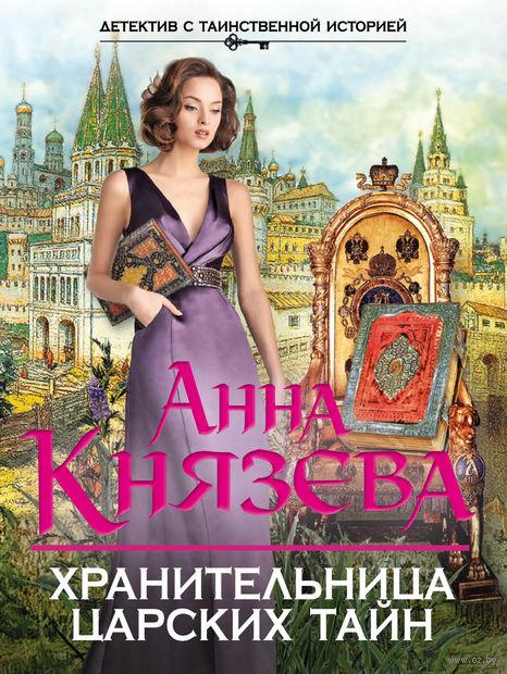 Хранительница царских тайн (м). Анна Князева