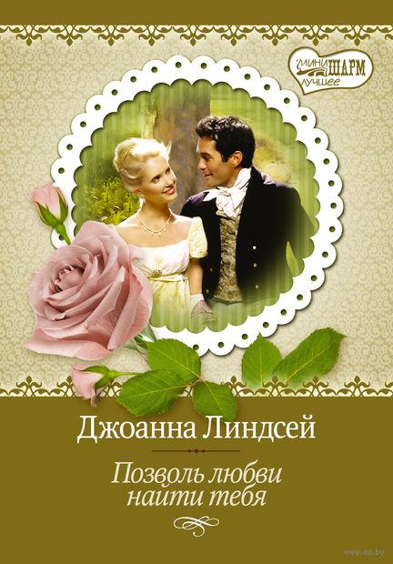 Позволь любви найти тебя (м). Джоанна Линдсей