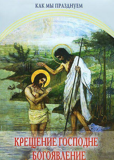 Крещение Господне. Богоявление. Как мы празднуем