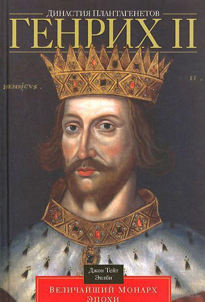 Династия Плантагенетов. Генрих II. Джон Т. Эплби