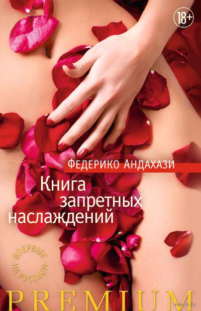 Книга запретных наслаждений (18+). Федерико Андахази