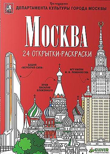 Москва. 24 открытки-раскраски. О. Бегак