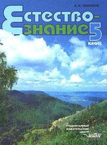 Естествознание. 5 класс. Александр Никишов