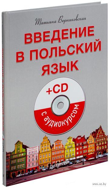 Введение в польский язык (+ CD). Татьяна Верниковская