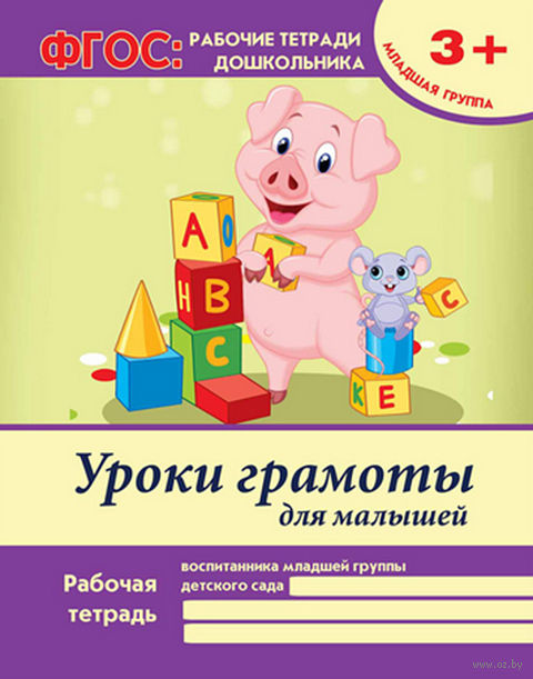 Уроки грамоты для малышей. Младшая группа. Рабочая тетрадь. Виктория Белых