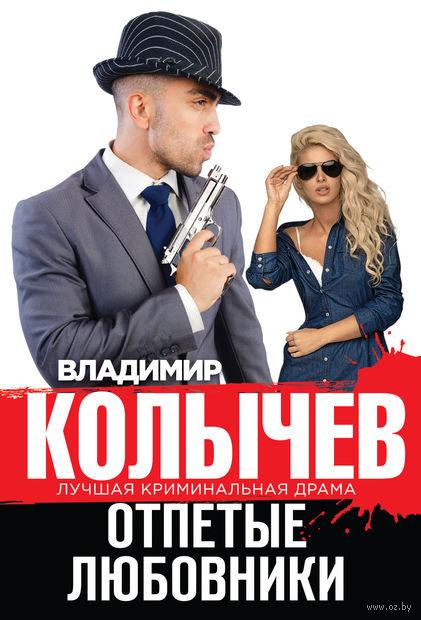 Отпетые любовники (м). Владимир Колычев