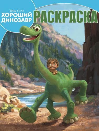 Хороший динозавр. Раскраска