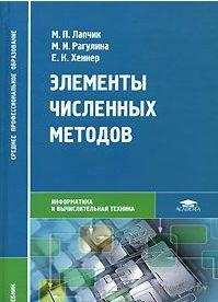 Элементы численных методов. Михаил Лапчик, Марина Рагулина, Евгений Хеннер