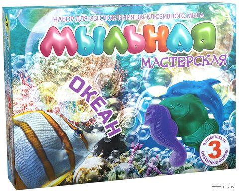 """Набор для изготовления мыла """"Мыльная мастерская. Океан"""""""
