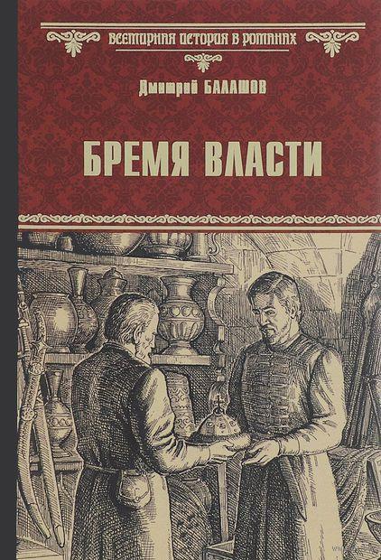 Бремя власти. Дмитрий Балашов