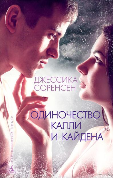 Одиночество Калли и Кайдена (м). Джессика Соренсен