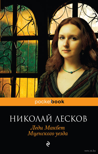 Леди Макбет Мценского уезда (м) — фото, картинка